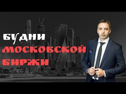 Будни Мосбиржи #52 - индекс ММВБ, ОФЗ, валюта, Газпром, Сбербанк, Новатэк, Магнит, ЛСР, Юнипро