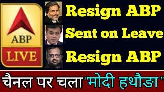ABP News उथल-पुथल, Milind के बाद अब Punya Prasun Bajpai ने दिया इस्तीफा, Abishar Sharma छुट्टी पर