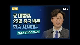 문재인 대통령 23일 베이징서 한중 정상회담 - 청와대…