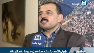 طيران الأسد يقصف عدة مدن سورية رغم الهدنة