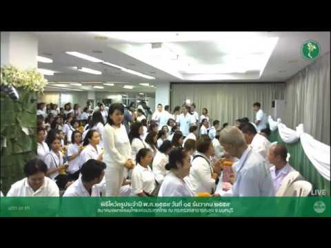 พิธีไหว้ครูประจำปี พ.ศ.2559 สมาคมแพทย์แผนไทยแห่งประเทศไทย เวลา 16.14 น