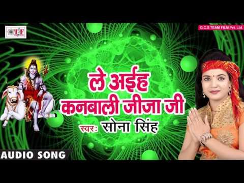 Sona Singh Super Hit Bol Bam Song 2017 = Mahima Mahadev Ke =  Sona Singh = Hit Bol Bam