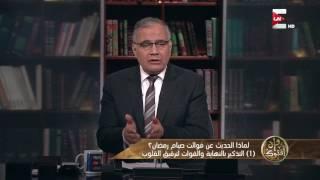 وإن أفتوك: لماذا الحديث عن فؤات صيام رمضان؟ .. د. سعد الهلالي
