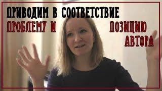 прежде чем формулировать ПОЗИЦИЮ АВТОРА, перечитайте ПРОБЛЕМУ ТЕКСТА!   ЕГЭ 2018  Русский язык