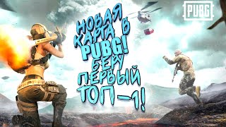 PUBG НОВАЯ КАРТА PARAMO! - БЕРУ ПЕРВЫЙ ТОП-1! - Battlegrounds смотреть онлайн в хорошем качестве бесплатно - VIDEOOO