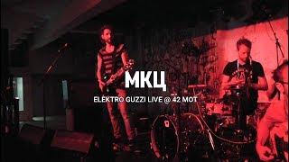 Elektro Guzzi - Live @ MKC (04.10.2017)