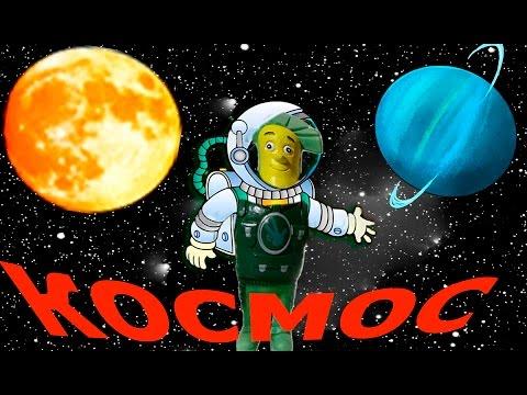 Планеты солнечной системы космос Фиксики Папус космонавт развивающее видео для детей