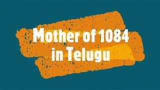mother-of-1084-in-telugu-mahasweta-devi-summary-analysis
