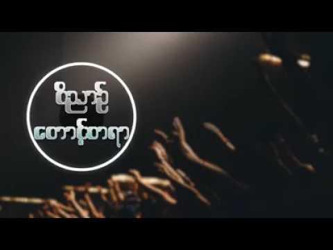 Myanmar praise and worship song 2017