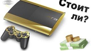 видео: Стоит ли сейчас покупать Playstation 3?