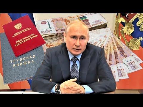 Пенсии Дополнительные Выплаты Работающим Пенсионерам от Президента России