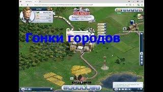 railNation Гонки Городов