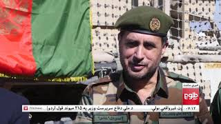 LEMAR NEWS 04 March 2019 /۱۳۹۷ د لمر خبرونه د کب ۱۳ نیته