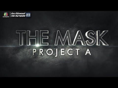 เมื่อหน้ากากเก่า ต้องมาเจอหน้ากากใหม่ ใครเป็นใคร ห้ามพลาด!! | The Mask Singer Project A
