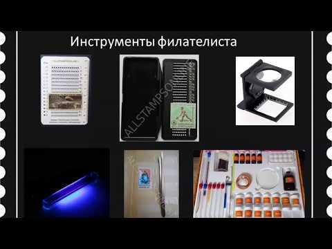 Инструменты филателиста
