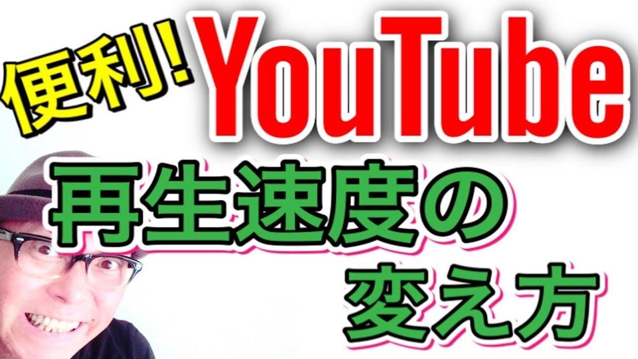 ウクレレ練習に便利なYouTube動画スロー再生方法!《早くて追いつけない〜》そんな方へ GAZZLELE