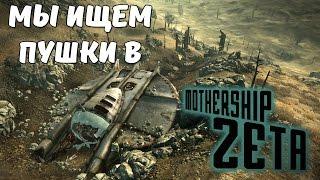 Fallout 3 Мы ищем пушки Mothership Zeta