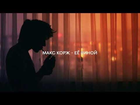 Макс Корж - Её виной (s l o w e d + r e v e r b)