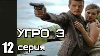 Захватывающий Фильм о Криминале (3 часть) 12 серия из 16   (детектив, боевик, криминальный сериал)