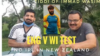 Shahid Afridi says he tricked Ashwin    England vs West Indies 1st Test Day3|Fitness of Pak players?