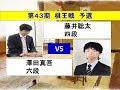将棋 第43期棋王戦予選 藤井聡太 × 澤田真吾