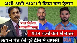 Download देखिये,अचानक BCCI ने किया भयंकर ऐलान,Rishabh Pant को अचानक दी वर्ल्ड कप टीम में जगह,वजह जान सब हैरान Mp3 and Videos