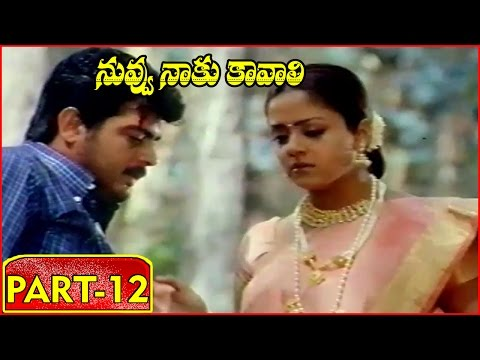 Nuvvu Naaku Kavali Full Movie    Part 12/12    Ajith Kumar, Jyothika    S. A. Rajkumar