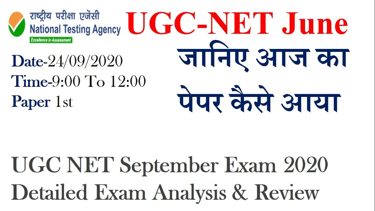 UGC NET 2020 Paper 1 Analysis(24th Sept,1st Shift)|UGC NET Question paper 1