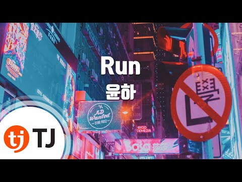 [TJ노래방] Run - 윤하 (Run - Younha) / TJ Karaoke