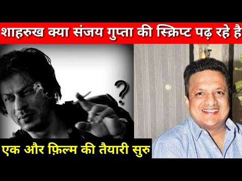 Sanjay Gupta now approaches Shahrukh for his next film. SRK is currently reading his script.