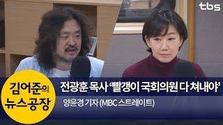 전광훈 목사 '빨갱이 국회의원 다 쳐내야' (양윤경) | 김어준의 뉴스공장