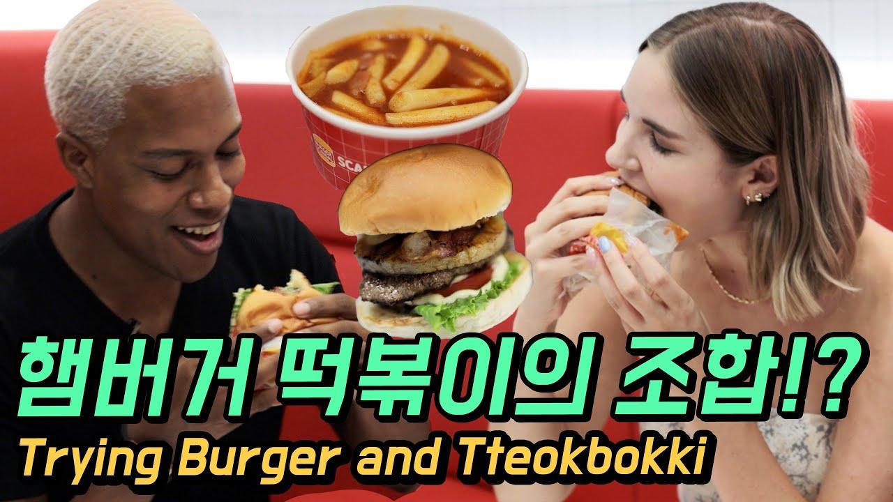 미국인도 인정한 떡볶이와 햄버거 조합은? 이젠 햄버거도 떡볶이랑 먹는다고!? [외국인코리아]