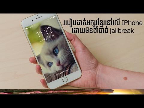 How to set Khmer Language on Iphone No jailbreak របៀបដាក់អក្សរខ្មែរនៅលើ Iphone