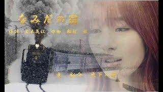 「なみだの宿」走裕介・大下八郎 歌唱/夢ほたる