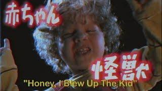 Honey, I Blew Up the Kid as a Godzilla Movie ...