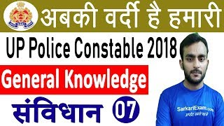 अबकी वर्दी है हमारी | 4:00 PM- UP Police Exclusive Class | GK – Expected Questions By Rachit Sir
