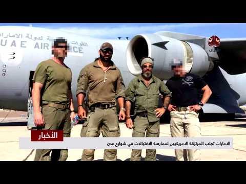 الامارات تجلب المرتزقة الإمريكيين لممارسة الإغتيالات في شوارع عدن  | تقرير يمن شباب