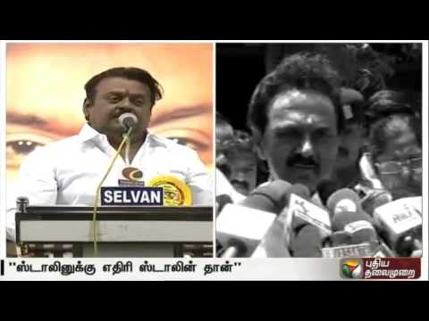 Who is Stalin's enemy? - Vijayakanth vs Stalin