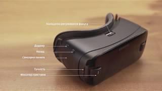 Окуляри віртуальної реальності Gear VR з контролером. Інструкція з використання. Навчальне відео