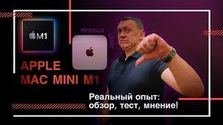 Mac Mini M1 - обзор, тест и опыт использования M1 Mac Mini | Обзор Mac Mini M1 2020 на русском языке