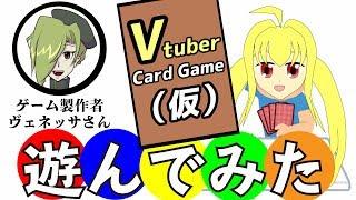 【30秒ゲーム実況】Vtuberカードゲーム(仮)で遊んでみた #18【バーチャルyoutuber夢川やおい】