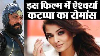 Aishwarya Rai Bachchan to romance with Kattappa aka Sathyaraj in this film | FilmiBeat