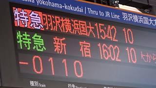【相鉄JR直通線開通】開通日の西谷駅ホームで誤表示の羽沢横浜国大駅行きを訂正するアナウンス