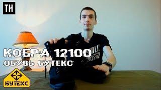 бУТЕКС КОБРА 12100 ОБЗОР