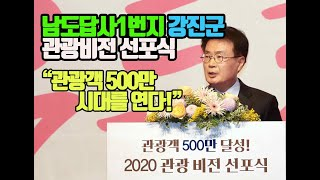 """【리빙tv】남도답사1번지 강진, 관광비전 선포식 """"관광…"""