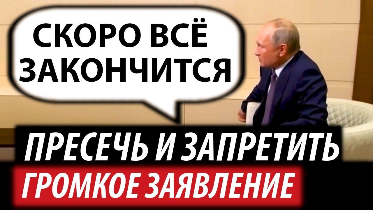 Пресечь и запретить. Громкое заявления Путина