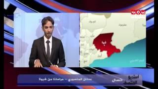 مليشيا الحوثي تقتحم منازل لمدنيين في بيحان في شبوة مع مراسلنا عدنان المنصوري | استديوالمنتصف