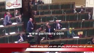محمد أبو حامد وبسام فليفل يعترضان على منح خالد يوسف الكلمة بالجلسة العامة للبرلمان