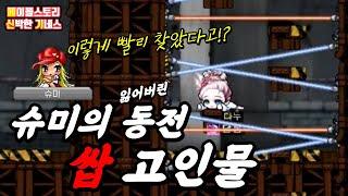 [한자] 메이플 슈미의 동전 쌉고인물 (도전환영^^ -메신기) [메이플스토리]