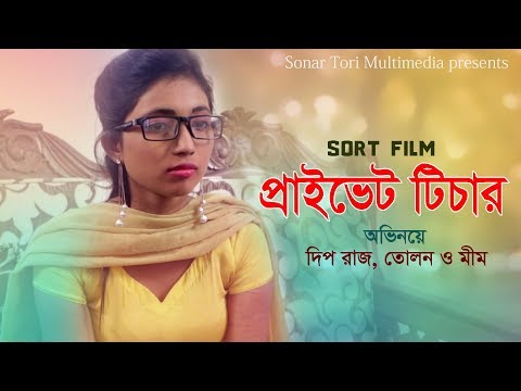 পাইভেট টিচার । Private Teacher । Bengali Short Film 2019 । STM